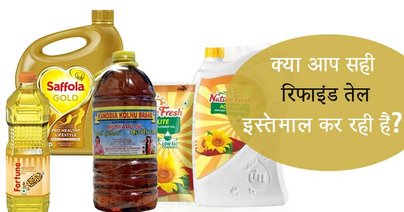 cooking oil hindi cover new