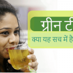 green tea hindi cover