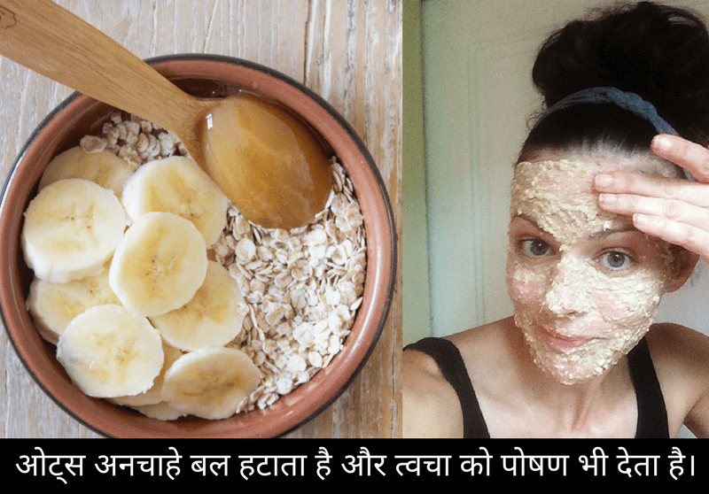 oats and banana mask hindi