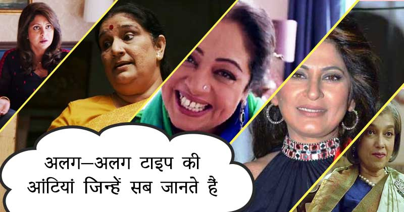 10 types of aunties hindi cover