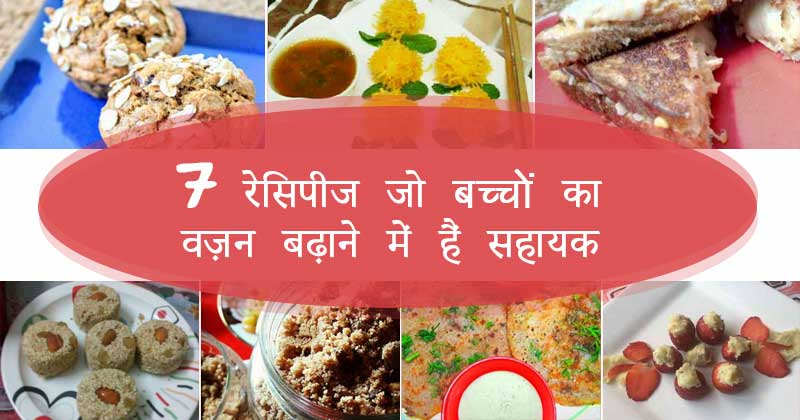 7 weight gain recipes in hindi cover