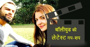 bollywood gossip hindi cover