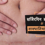 c-section hindi cover