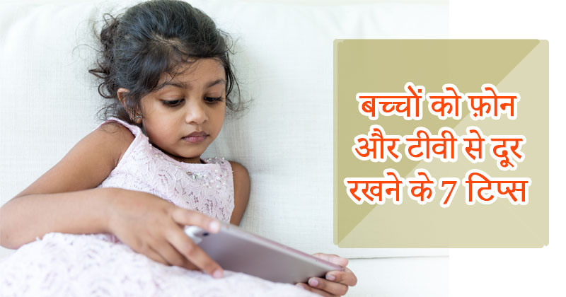 how to keep kids away from phone and tv hindi cover
