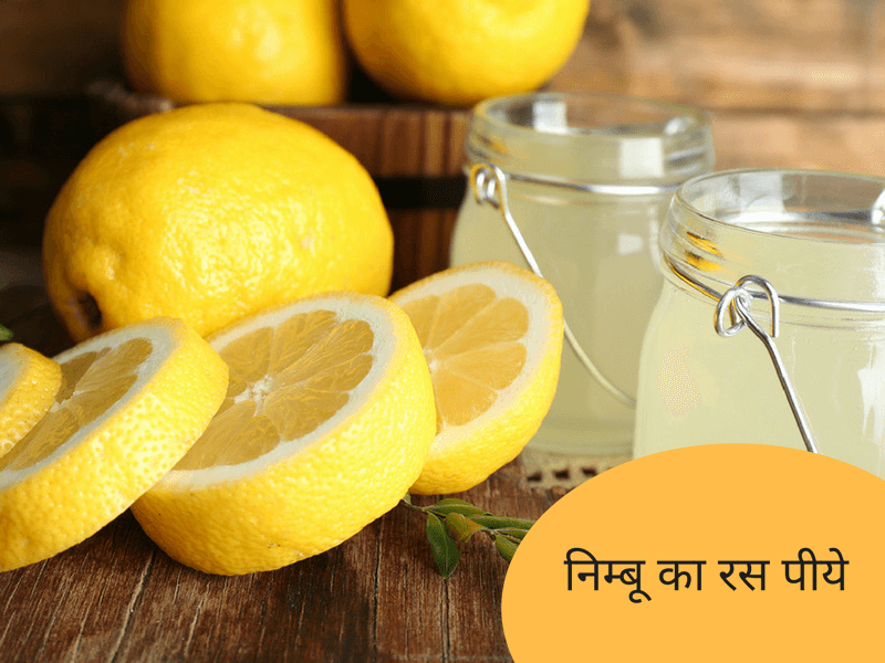 lemon juice constipation hindi