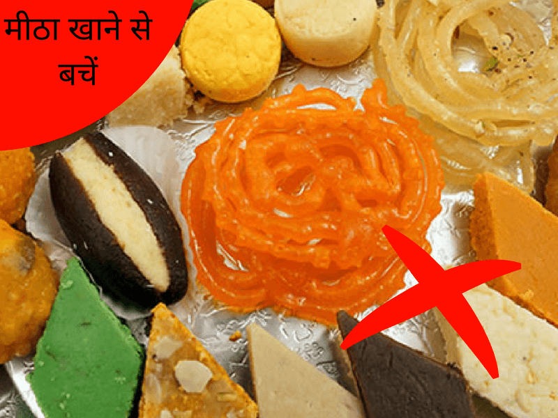 sweets cold myth hindi