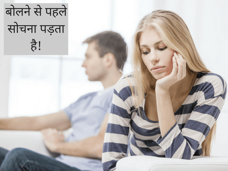 think before speaking rishtey hindi