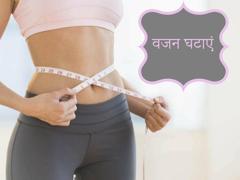 weight control after 30 hindi
