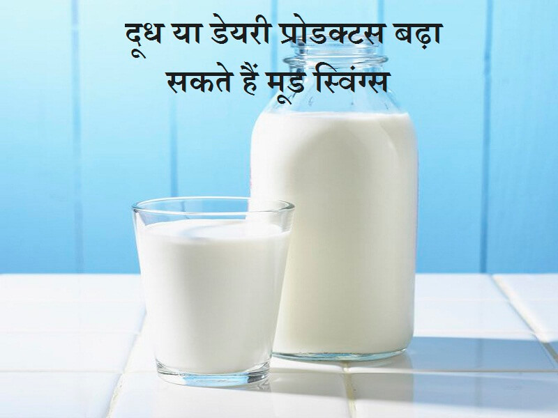 what to avoid during periouds - milk products-hindi